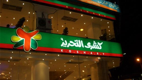 كشري التحرير جدة من افضل مطاعم جدة