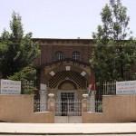 المتحف القومى الاريترى