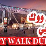 سيتي ووك دبي مدينة ترفيهية متكاملة