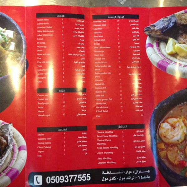 مطعم قصر غمدان