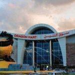 السوق الصيني دبي