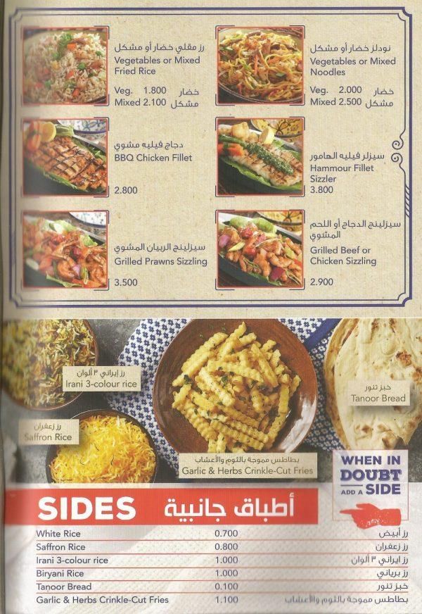 مطعم الأبراج في البحرين