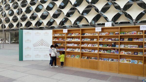الأنشطة السياحية في مكتبة الملك فهد