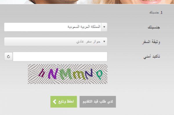 كيفية إستخراج تأشيرة تركيا للمقيمين في السعودية