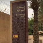 السفارة الاسبانية في جدة