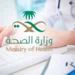العلاج في الخارج على حساب الدولة السعودية