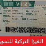 الفيزا التركية للسوريين في السعودية