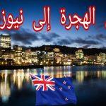 شروط الهجرة الى نيوزلندا مجانا