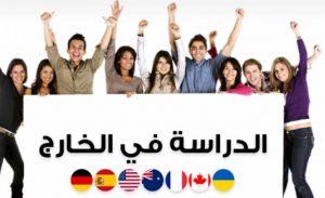 ايجابيات وسلبيات الدراسة في الخارج بالانجليزي