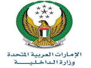تأشيرة الامارات لمقيمي دول مجلس التعاون
