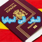 حجز موعد فيزا اسبانيا