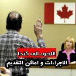 طريقة تقديم طلب اللجوء الى كندا لليمنيين