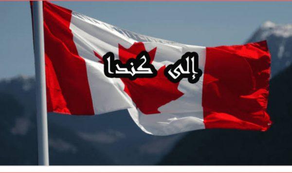 رسوم استخراج فيزا كندا من السعوديه