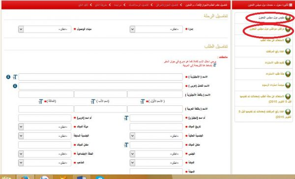 طريقة التقديم على تأشيرة دبي للمقيمين بالمملكة