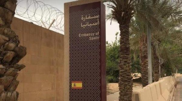 مكاتب السفارة الاسبانية في جدة