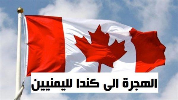 طلب اللجوء الى كندا لليمنيين وأماكن تقديمه