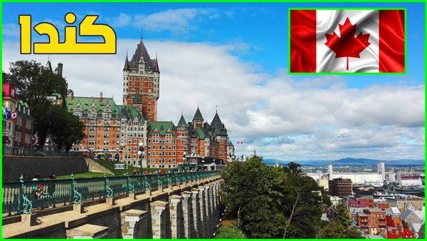 دولة كندا