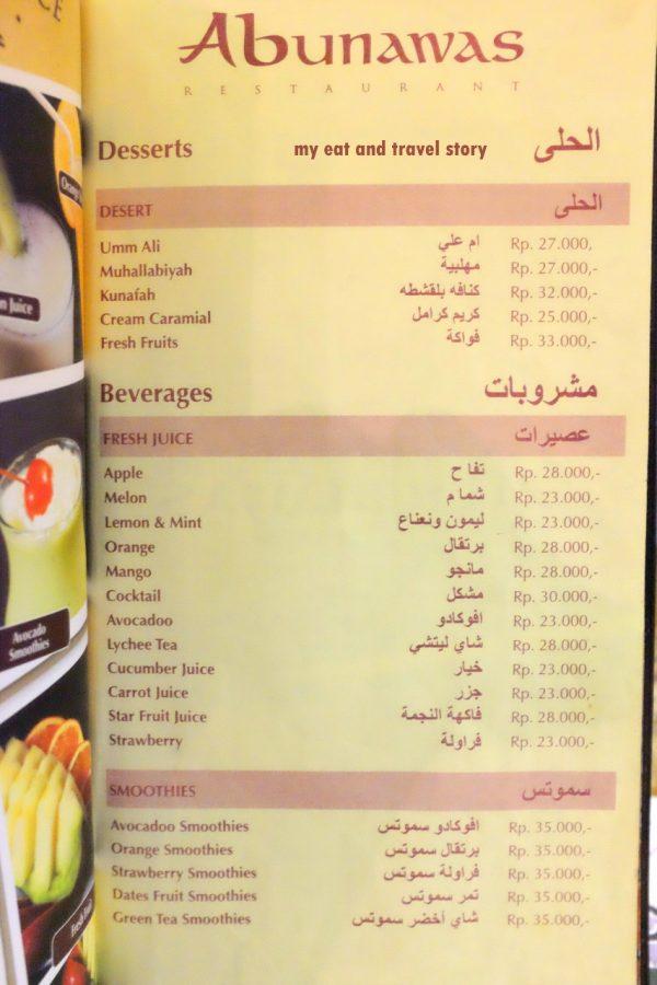 منيو مطعم ابو نواس الخبر
