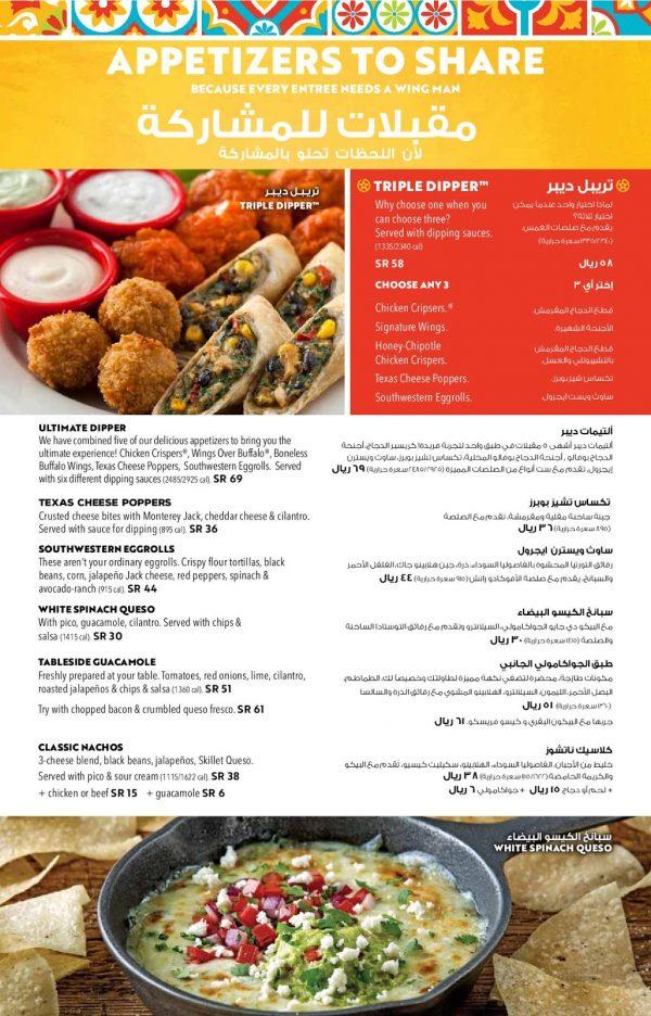 قائمة منيو مطعم تشيليز