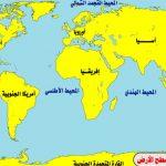 خريطة العالم باللغة العربية كاملة