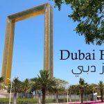 برواز دبي