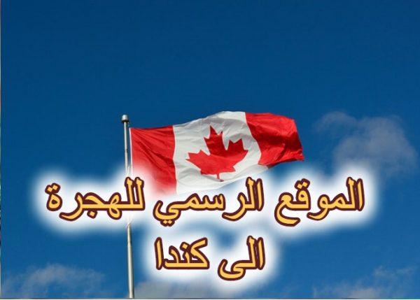 كيفية تقديم طلب هجرة إلى كندا اون لاين
