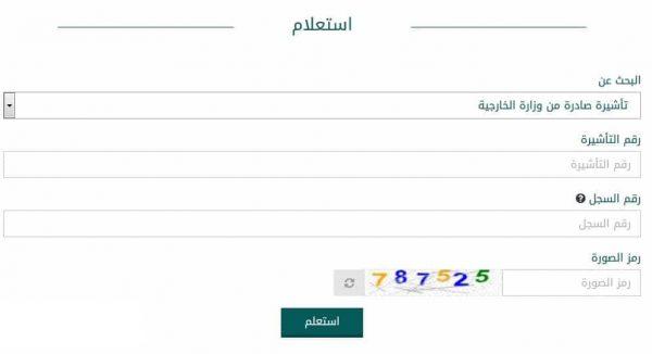 الاستعلام عن تأشيرة في السفارة السعودية بالخرطوم (موقع وزارة الخارجية السعودي)