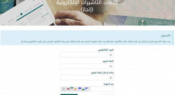 استعلام عن إصدار تأشيرة زيارة عائلية في السفارة السعودية في القاهرة