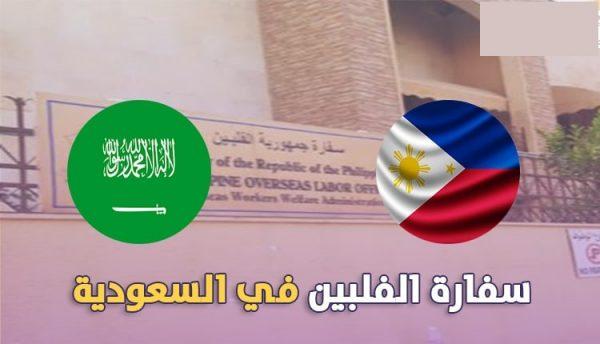 السفارة الفلبينية في الرياض
