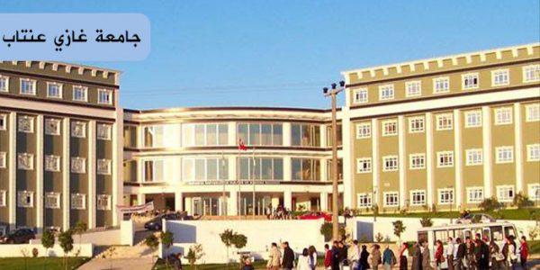 نبذة عن جامعة غازي عنتاب التركية