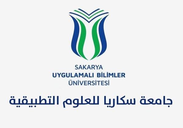 هل جامعة سكاريا للعلوم التطبيقية معترف بها؟
